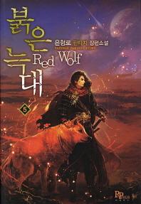 붉은 늑대. 5