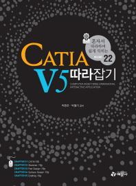 CATIA V5 따라잡기(혼자서 따라하며 쉽게 익히는 Release 22)