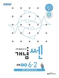 초등 수학 6-2(2020)