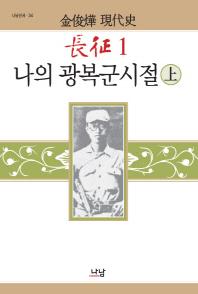 장정. 1: 나의 광복군 시절(상)(개정신판)(나남신서 34)