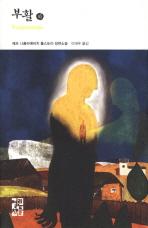 부활(하)(열린책들 세계문학 134)