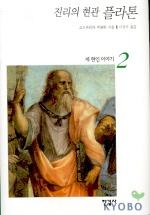 진리의 현관 플라톤(세 현인 이야기2)