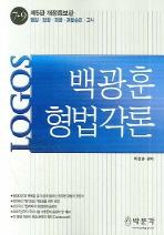 백광훈 형법각론(LOGOS)(제5판 개정증보판)