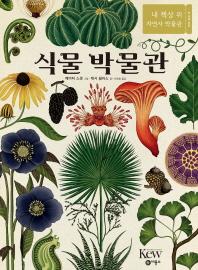 식물 박물관(양장본 HardCover)