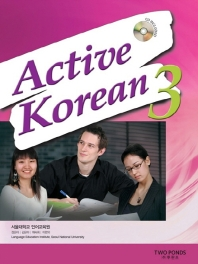 Active Korean 3: with Audio-CD(Paperback)