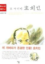 호 아저씨 호치민(청소년평전 14)