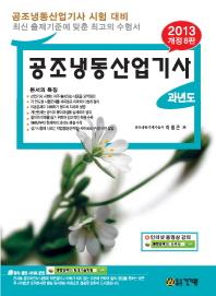 공조냉동산업기사 과년도(2013)(개정판)