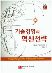 기술경영과 혁신전략(4판)