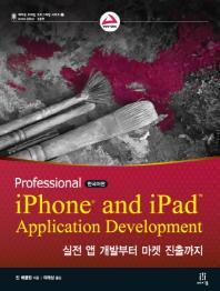 Professional iPhone and iPad Application Development(에이콘 모바일 프로그래밍 시리즈 27)