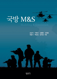 국방 M&S
