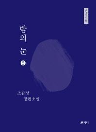 밤의 눈. 2(큰글씨책)