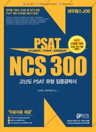 NCS 300 고난도 PSAT 유형 집중공략서