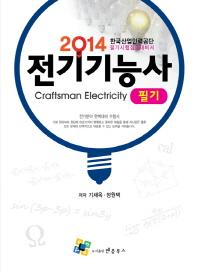 전기기능사 필기(2014)(개정판 5판)