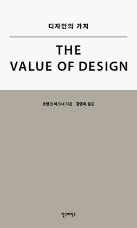 디자인의 가치