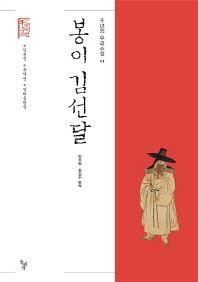 봉이 김선달(천년의 우리소설 11)(양장본 HardCover)