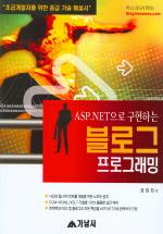 블로그 프로그래밍(ASP.NET으로 구현하는)