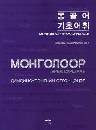 몽골어 기초어휘