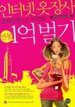 인터넷 옷장사 300만원으로 시작해 연봉 1억 벌기