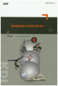 문화예술산업의 저작권에 관한 연구(정책연구시리즈 2014-19)