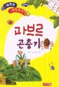 파브르 곤충기(저학년 세계명작33)