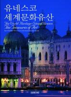 유네스코 세계문화유산(우리가 아직 몰랐던 세계의 교양 102)(양장본 HardCover)