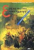 유럽 혁명 1492-1992 지배와 정복의 역사(유럽은 어떻게 만들어졌는가 2)