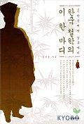 한국 철학의 이 한 마디(단군에서 김구까지)
