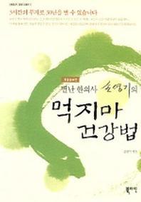 먹지마 건강법(별난 한의사 손영기의)(개정증보판)(마이너스 건강 시리즈 1)