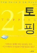 토핑(인생을 변화시킬 한권의 독서노트)