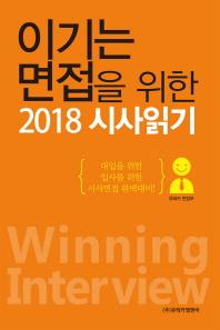 이기는 면접을 위한 2018 시사읽기