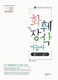 화훼장식기능사 필기&실기(2020)(New)