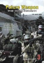 퓨쳐 웨폰 미래 지상전투 시스템과 신개념 무기(세계 최신무기 시리즈 3)