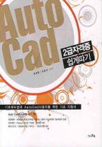 AUTO CAD 2급 자격증 쉽게따기: 기초제도법과 오토캐드 사용자를 위한 기초