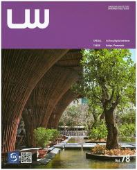 LW(조경세계) Vol. 78