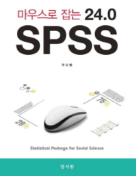 SPSS 24.0(마우스로 잡는)