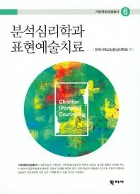 분석심리학과 표현예술치료(기독(목회)상담총서 6)