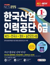 한국산업인력공단 6급 NCS+한국사+영어+실전모의 4회(2020)(All-New NCS)(전면개정판)