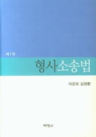 형사소송법(7판)(양장본 HardCover)
