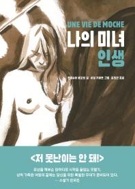 나의 미녀 인생(그래픽 노블)(양장본 HardCover)