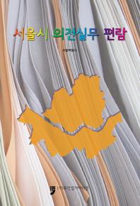 서울시 의전실무 편람
