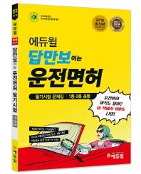답만보이는 운전면허 필기시험 문제집(1종 2종 공통)(2018)(에듀윌)
