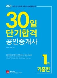 30일 단기합격 공인중개사 1차 기출편(2021)(공인중개사 단기합격 시리즈)