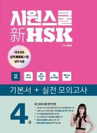 시원스쿨 신 HSK 4급
