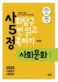 고등 사회탐구 사회문화 개념편(2020)