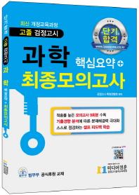과학 핵심요약 + 최종모의고사(2017)(단기합격 고졸 검정고시)