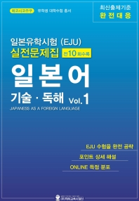 일본유학시험(EJU) 실전문제집 일본어 기술 독해. 1