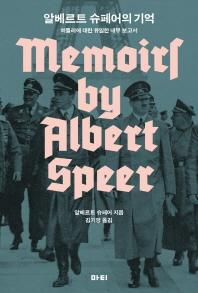알베르트 슈페어의 기억