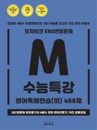 고등 영어독해연습(하)468제 수능특강(2019)(모자이크 EBS 변형문제)