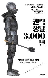 권력 쟁탈 3,000년(양장본 HardCover)