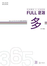 고등 국어 수능특강+수능완성 365제(2020)(2021 수능대비)(FULL 문제 다)